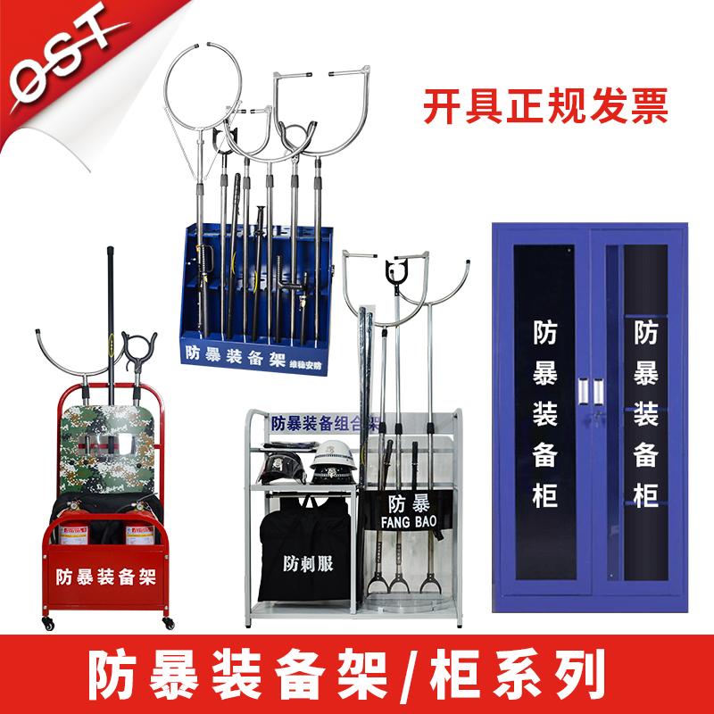 保安器材防暴器材装备柜组合移动装备架钢叉盾牌防刺服摆放陈列架