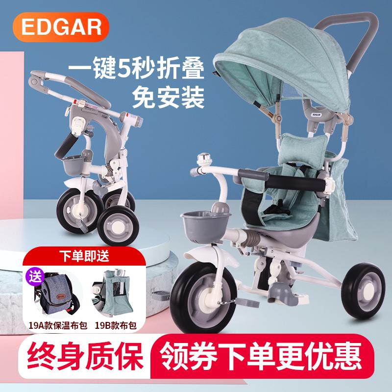 爱德格折叠轻便儿童三轮车宝宝1-5岁婴儿脚踏自行溜娃神器手推车