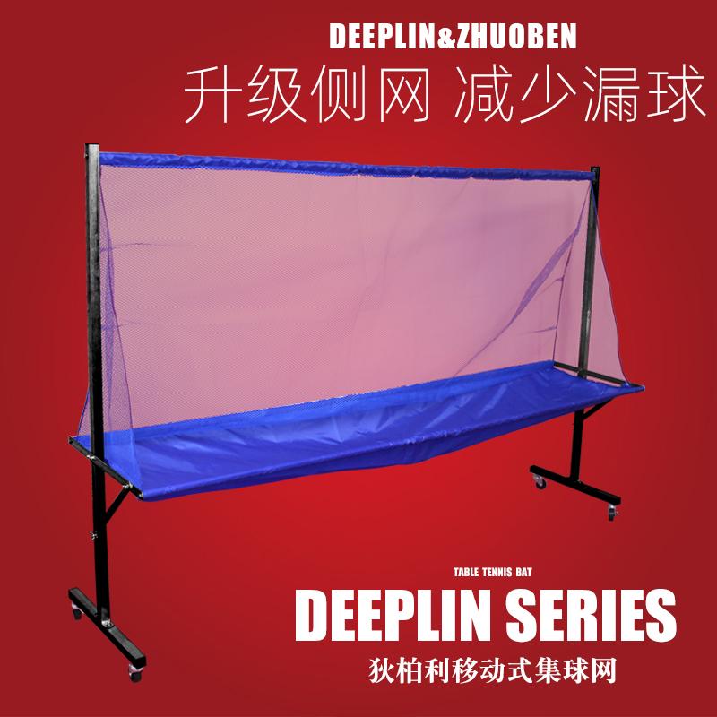 乒乓球集球网移动式发球机收球网落地式回收网多球网架捡球器