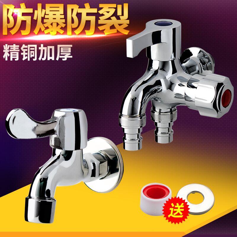 全自动4分单冷拖把池快开加长专用小水嘴家用全铜洗衣机水龙头