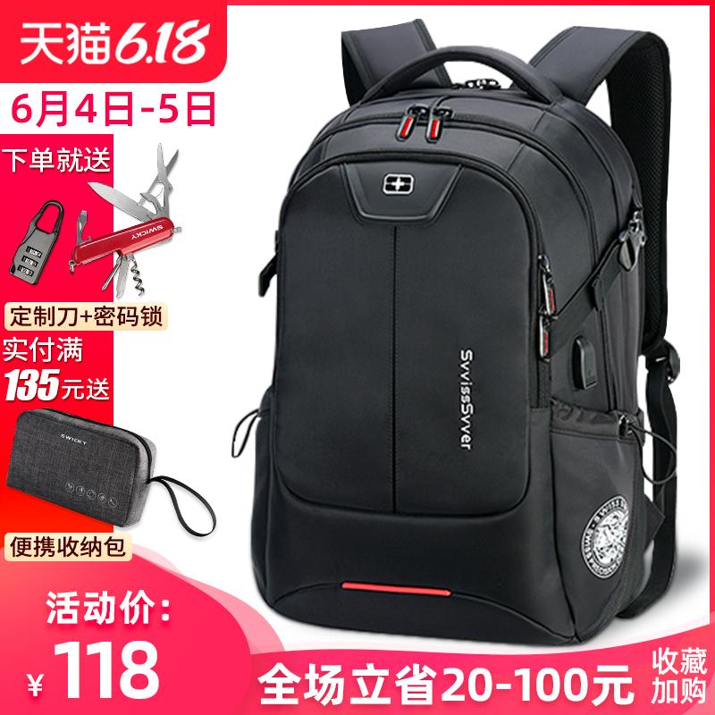 瑞士军刀双肩包男背包休闲商务旅行大容量瑞士书包高中生电脑男士