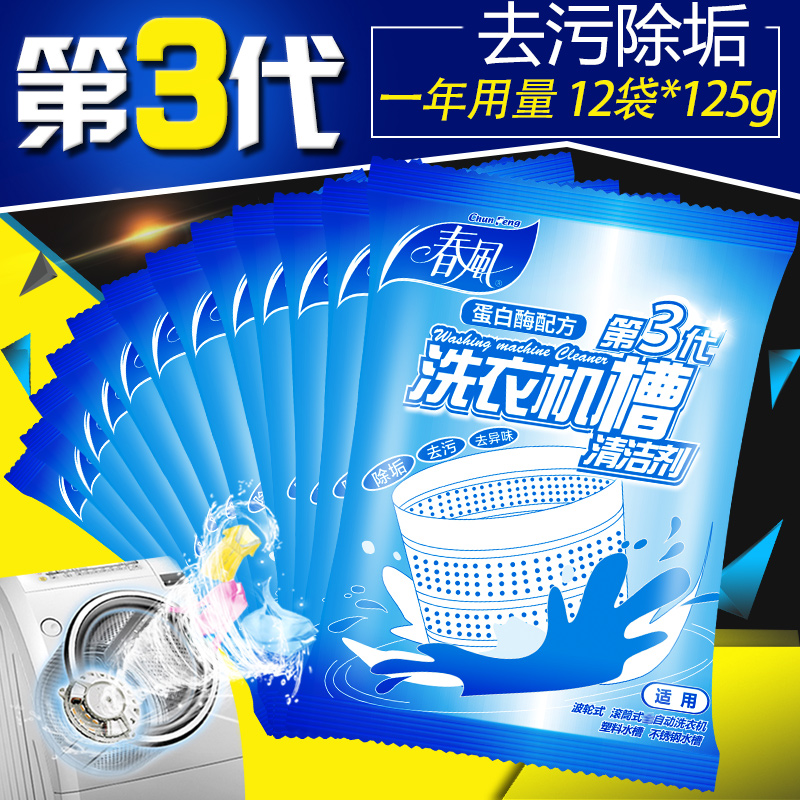 春风自动滚筒式洗衣机槽去味剂 半自动波轮式洗衣机清洁剂