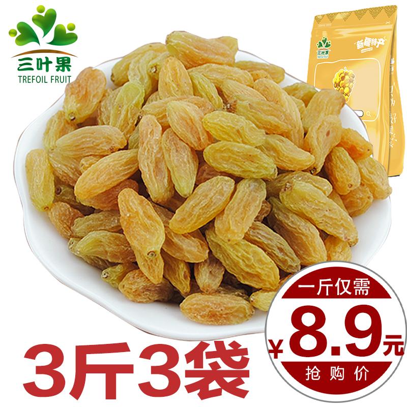 【三叶果】新疆葡萄干树上黄葡萄干吐鲁番新货1500克特产提子包邮