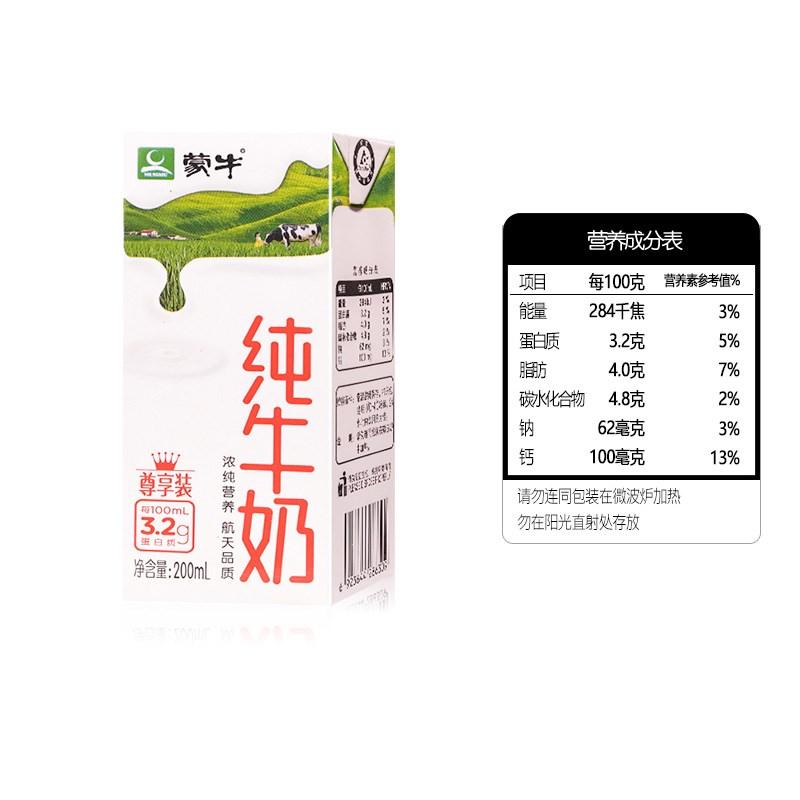 蒙牛尊享装纯牛奶200ml*12/24盒整箱散装营养早餐奶【4月产】