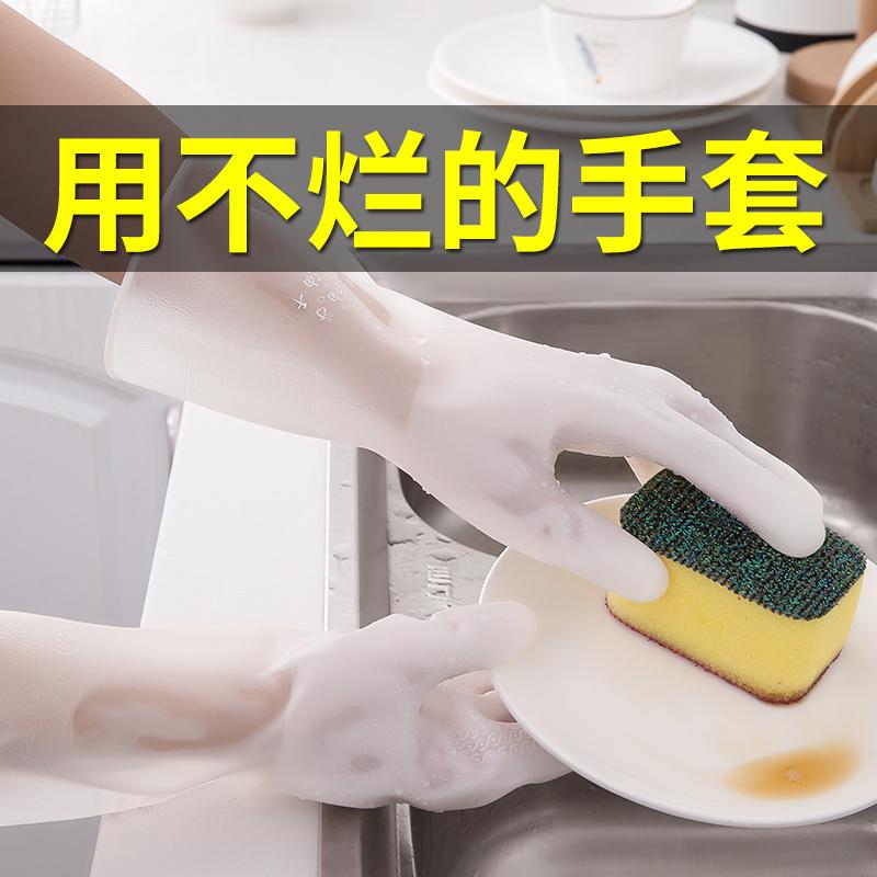 洗碗手套女厨房耐用型家用防水橡胶乳胶皮冬季加厚洗衣服刷碗家务满3元减1元