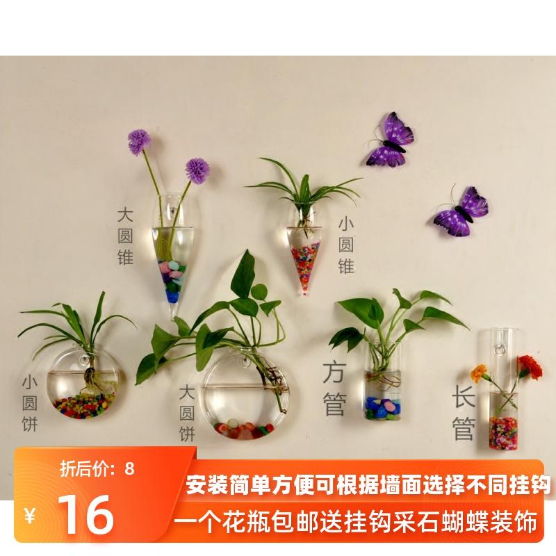 绿萝壁挂水培玻璃瓶挂墙花瓶花免钉悬挂式吊墙壁挂装饰墙上的花盆