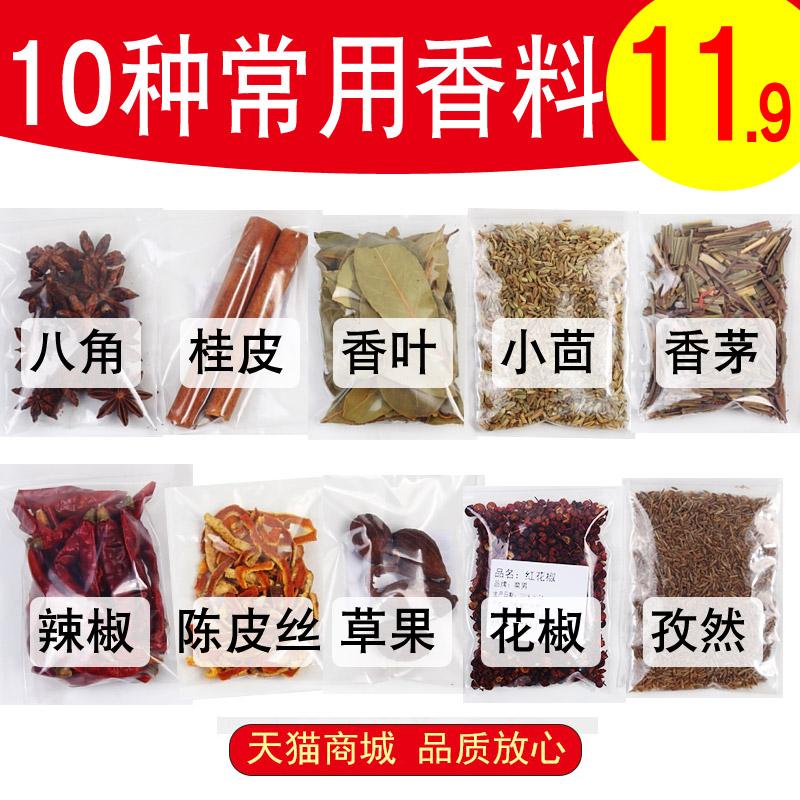 八角桂皮香叶组合香料调料大全大料花椒小茴香辣椒香辛料卤料家用