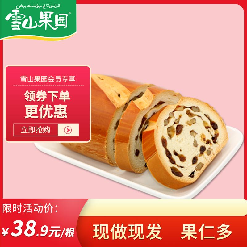 新鲜现货西域之恋新疆牛奶坚果红枣大列巴俄罗斯大面包营养750g