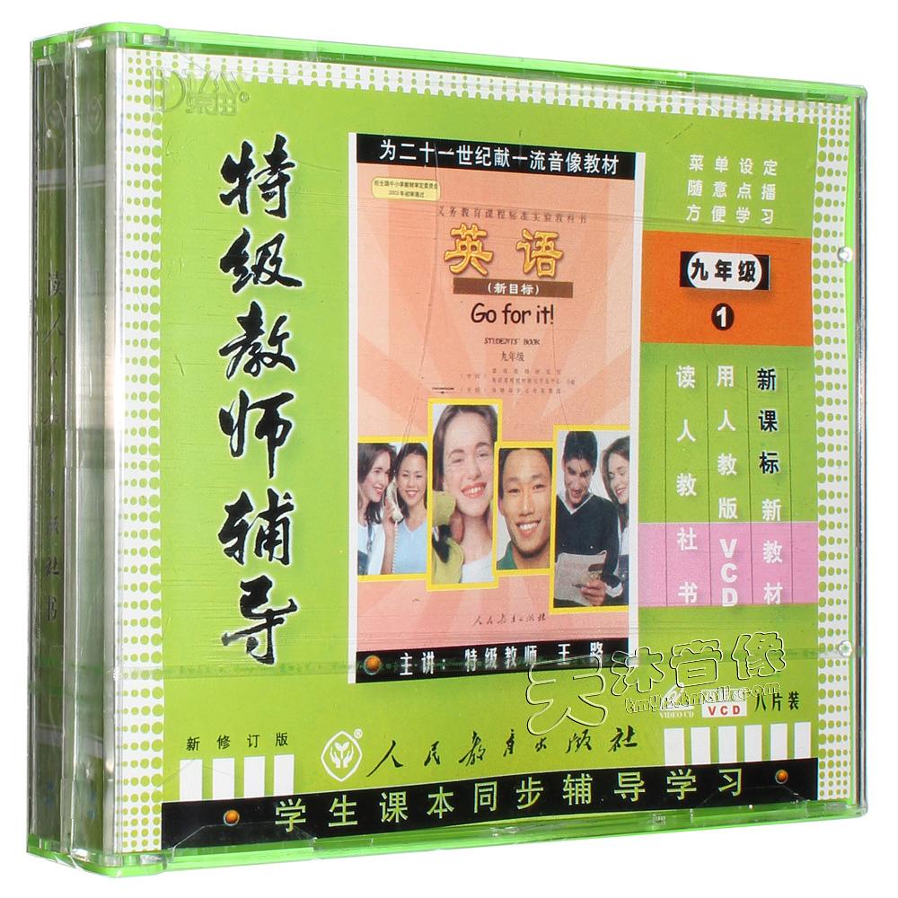 人教版初中英语教材 新目标英语 九年级英语1 8VCD 视频讲解辅导