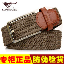 七匹狼男士皮带针扣编制夏zh9弹性针织mi年学生布料裤带布带