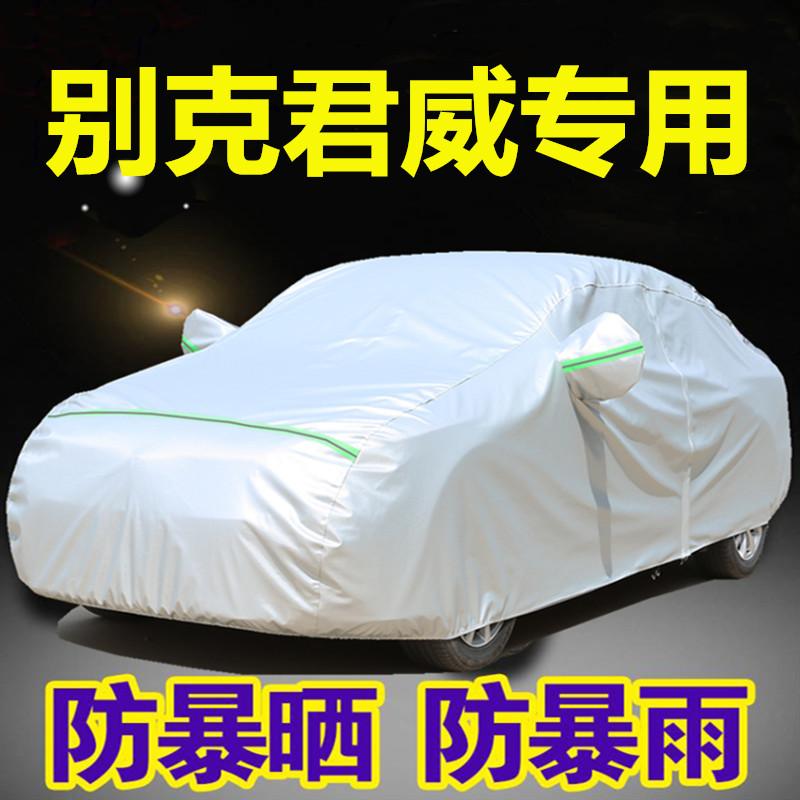 2019新款别克君威汽车衣车罩防晒防雨专用GS加厚隔热盖布车套外罩