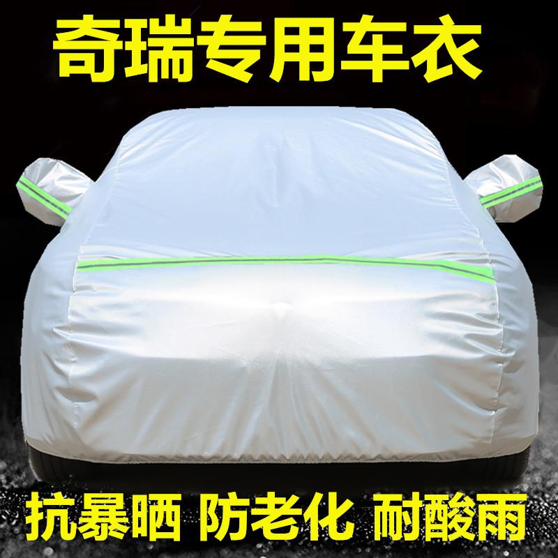 奇瑞E5 E3 A3 A5专用车衣车罩风云2汽车套冬季加厚防晒防雨盖布外