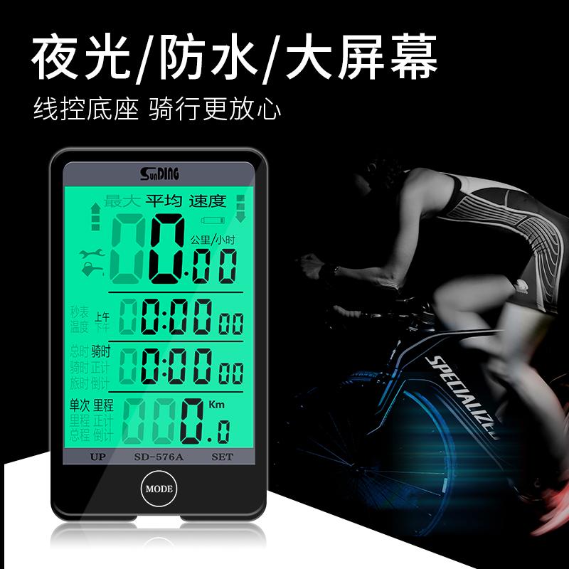 顺东 骑行码表山地自行车防水无线夜光码表中文大屏里程表迈速表