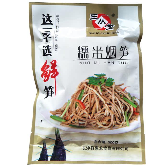 【无需泡发】糯米烟笋酒店特色菜餐饮食材半成品竹笋 素食食品
