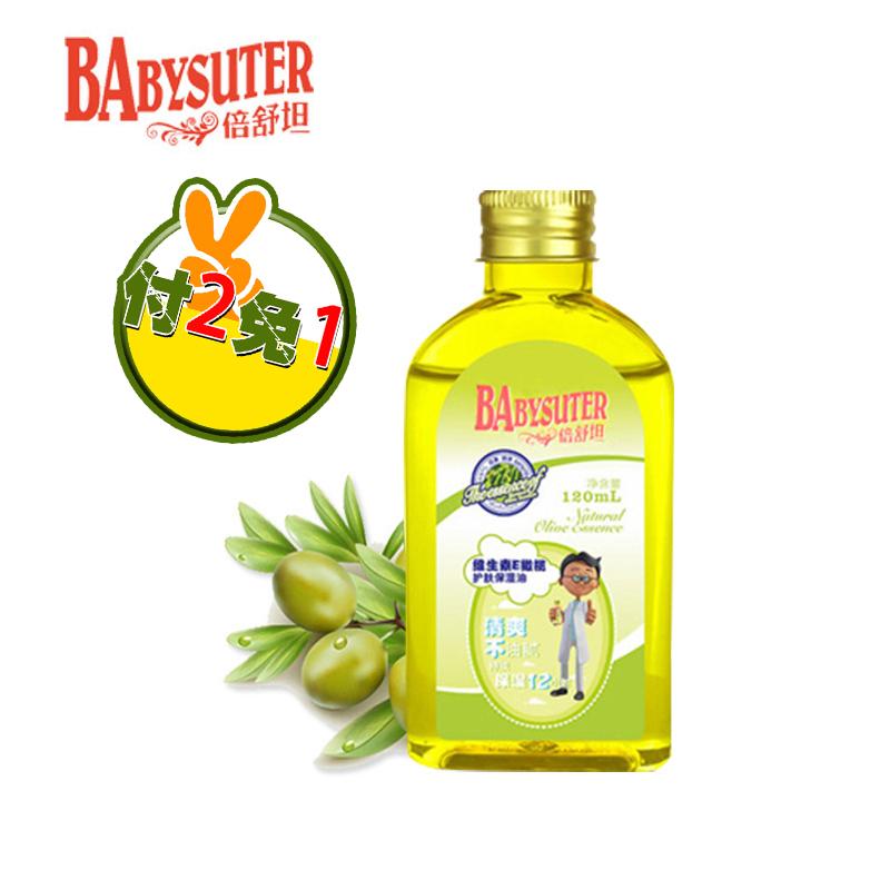 【付2免1】倍舒坦儿童宝宝孕妇妈妈橄榄油天然VE橄榄按摩精油
