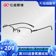 100 million ultra short sighted frames for men's half frame business pure titanium ultra light spectacle frames for short-sighted matching power frames 9816