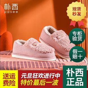 朴西居家棉拖鞋女冬室内保暖孕妇月子鞋防滑厚底包跟家用毛绒拖鞋