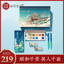Mei Kang pink the Summer Palace series make-up box, eye liner, eye shadow lipstick gift box
