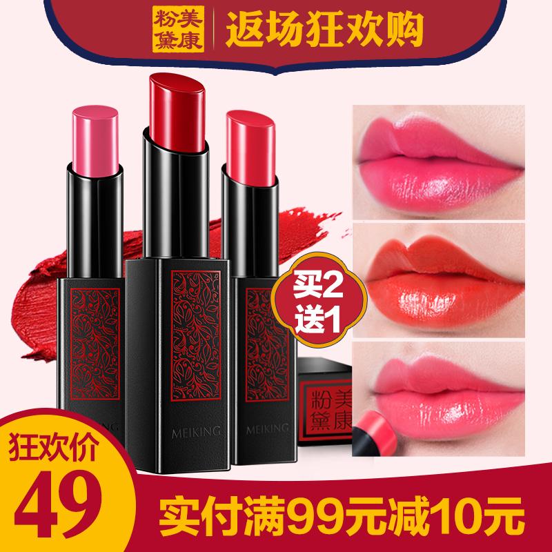 美康粉黛釉面唇膏 持久保湿滋润防水不易脱色口红正品