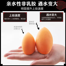Meikang Fendai Air Cushion BB Cream Sponge Hulu Colorful Cosmetic Eggs Dry and Wet Cotton Cotton Cotton Cosmetic Tools Do not Eat Powder