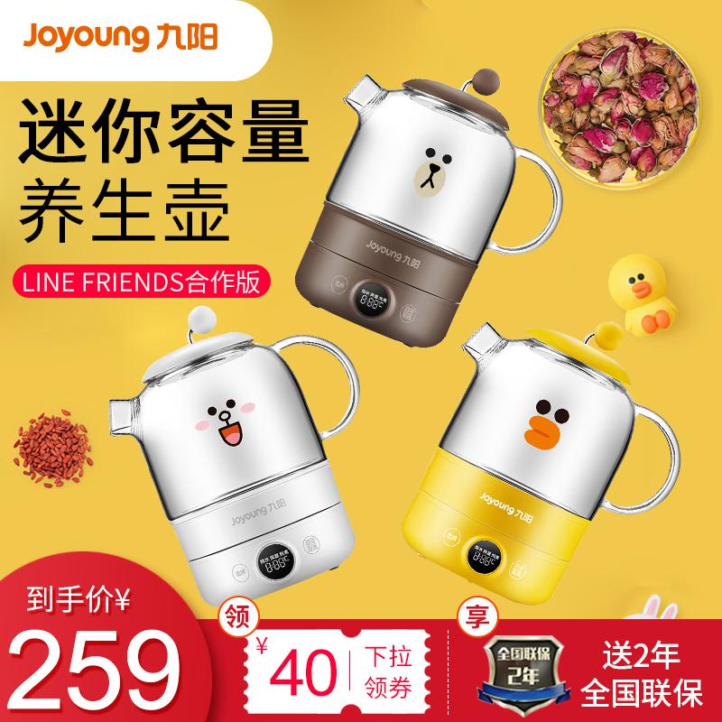 九阳布朗熊line养生壶家用多功能办公室小型煮茶器花茶迷你全自动