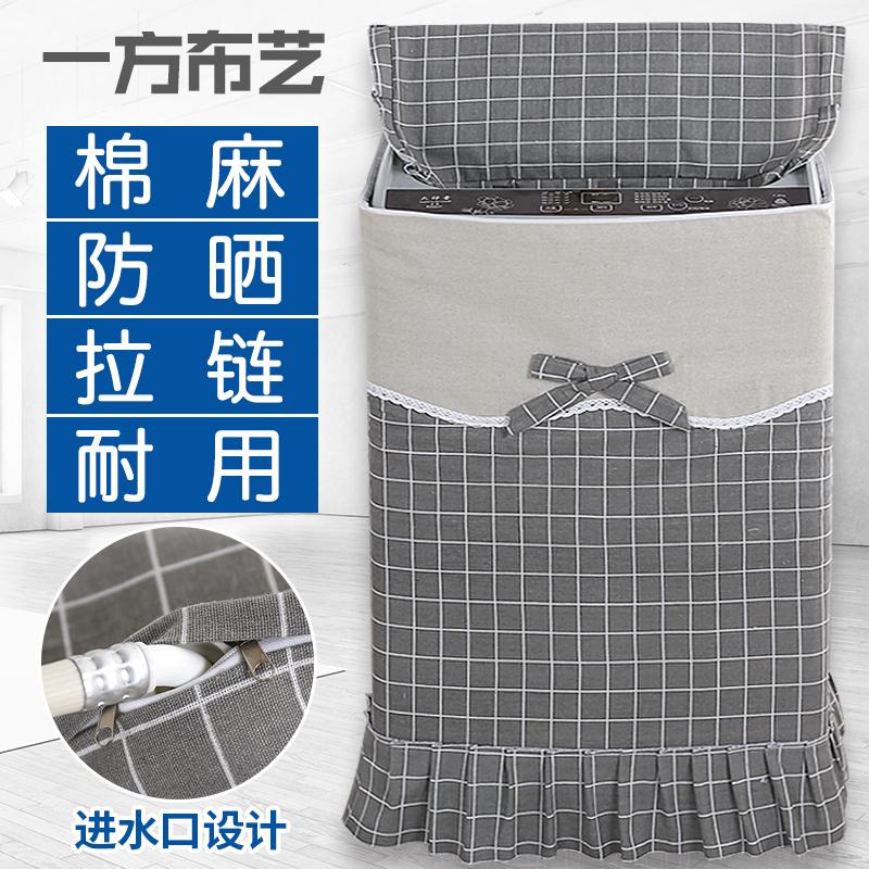 棉麻布全自动洗衣机套罩上开波轮海尔三洋松下西门子新品防尘防晒