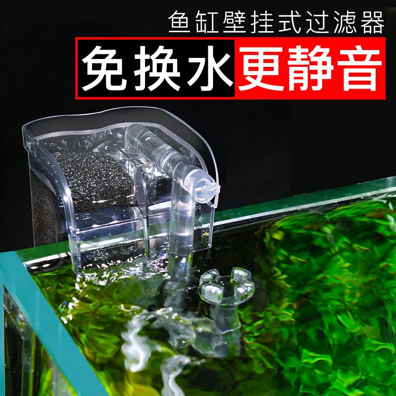 YEE鱼缸壁挂过滤器瀑布过滤器三合一小型过滤设备小鱼缸过滤龟缸