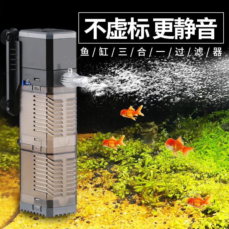 格池森森内部鱼缸过滤器增氧泵三合一内置过滤器潜水泵水族箱过滤