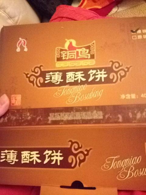 金华酥饼梅干菜烧饼微辣薄酥饼400g传统糕点浙江零食小吃特产美食