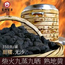 新货制作中 九蒸九晒ch7黄 正品in晒350g罐