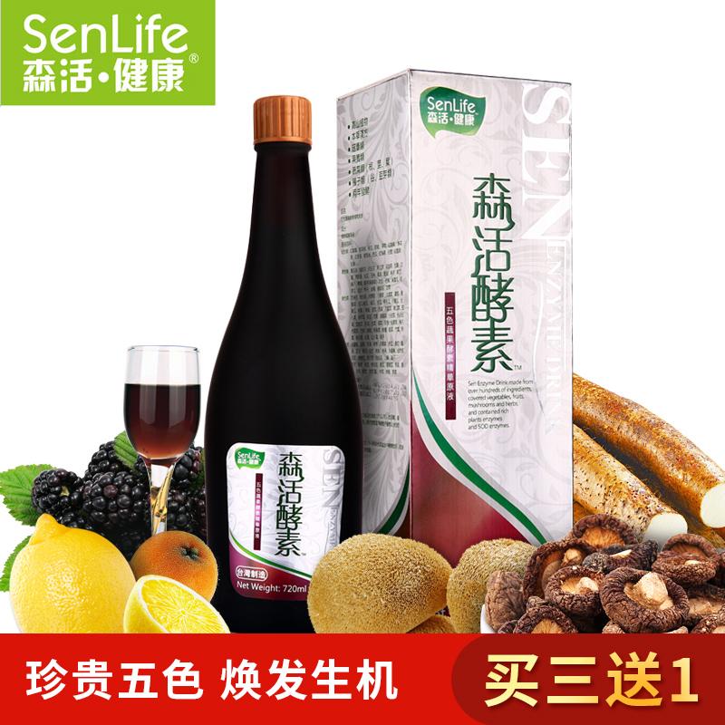 森活五色酵素原液 台湾酵素液水果孝素果蔬桑葚酵素柠檬猴头菇