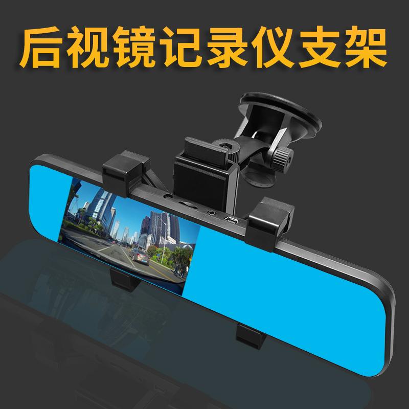 行车记录仪支架安装车内后视镜导航通用吸盘式固定中控台底座夹子