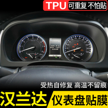 适用于15-2id4款丰田汉am膜新汉兰达仪表盘膜TPU仪表保护贴膜