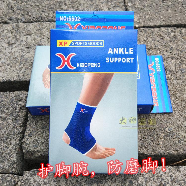 篮球运动护具轮滑护脚腕护脚踝套成年男女护具溜冰鞋护腕护手透气