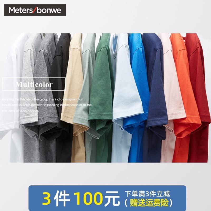美特斯邦威短袖t恤男装夏季简约纯色纯棉休闲t圆领半袖体恤打底衫
