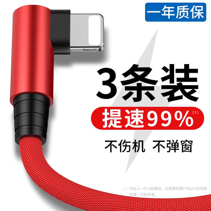点击查看商品:iPhone6数据线苹果6s充电线器7plus手机5s加长8x弯头快充11pro冲电XR?
