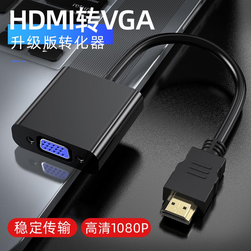 hdmi转vga转化器高清带音频笔记本电脑主机显示器屏hami电视看视频投影仪hdim转换器vja接口连接机顶盒转接头