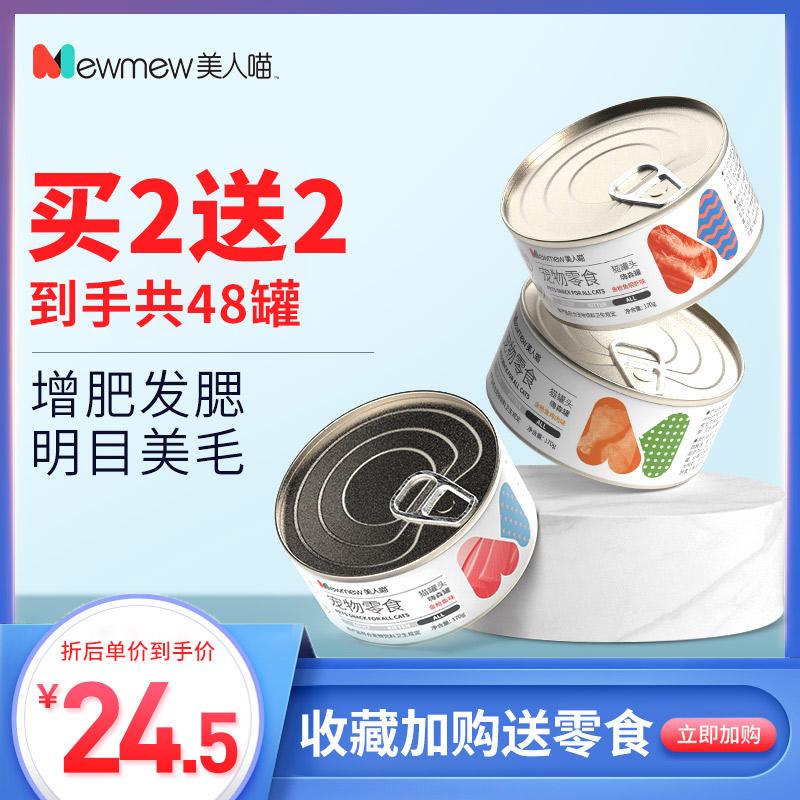 猫罐头主食罐猫咪零食营养增肥成幼猫零食湿粮包猫罐头整箱170*12