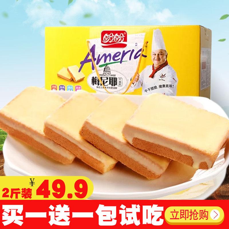 盼盼梅尼耶干蛋糕1000g整箱 面包干饼干礼盒休闲零食送人1kg