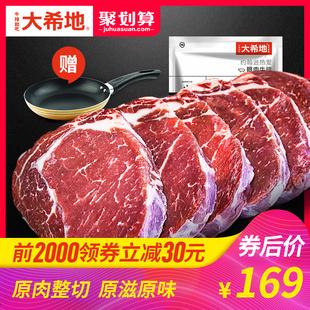 大希地家庭牛排套餐原肉整切微调团购10片眼肉西冷牡蛎单片包邮
