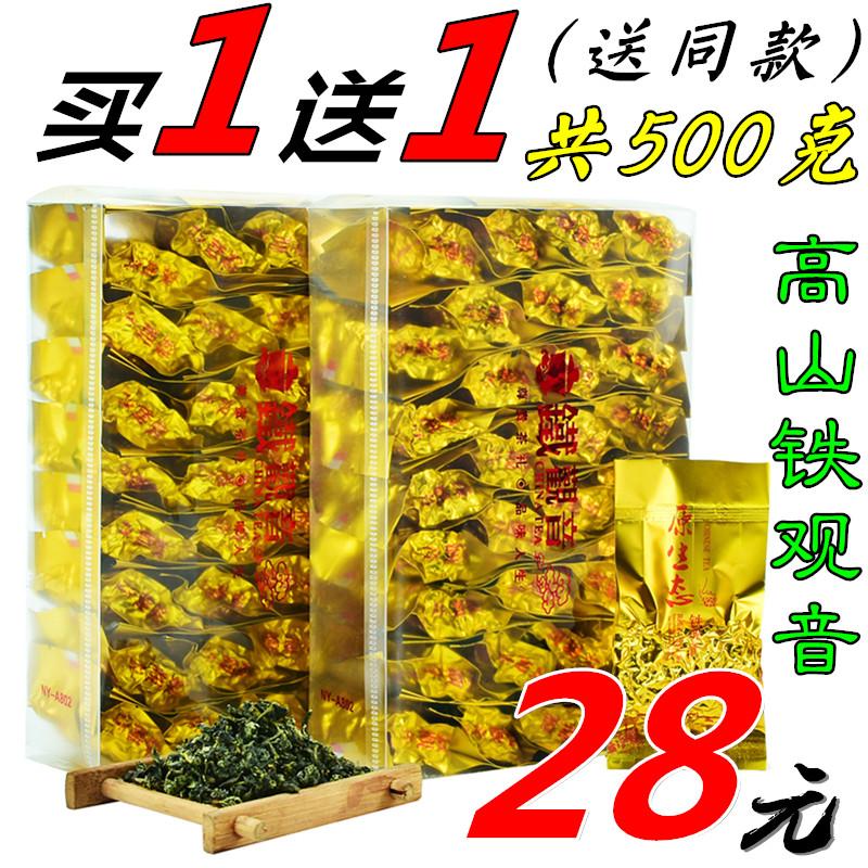 新茶铁观音清香型秋茶特级1725乌龙茶250g礼盒装买一送一茶叶包邮