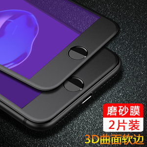 iphone8 tempered film full screen cover Apple 8plus matte anti-blue light i8 mobile phone all-inclusive drop-resistant soft edge black ghm no white edge screen saver transparent 8p film game dedicated screen