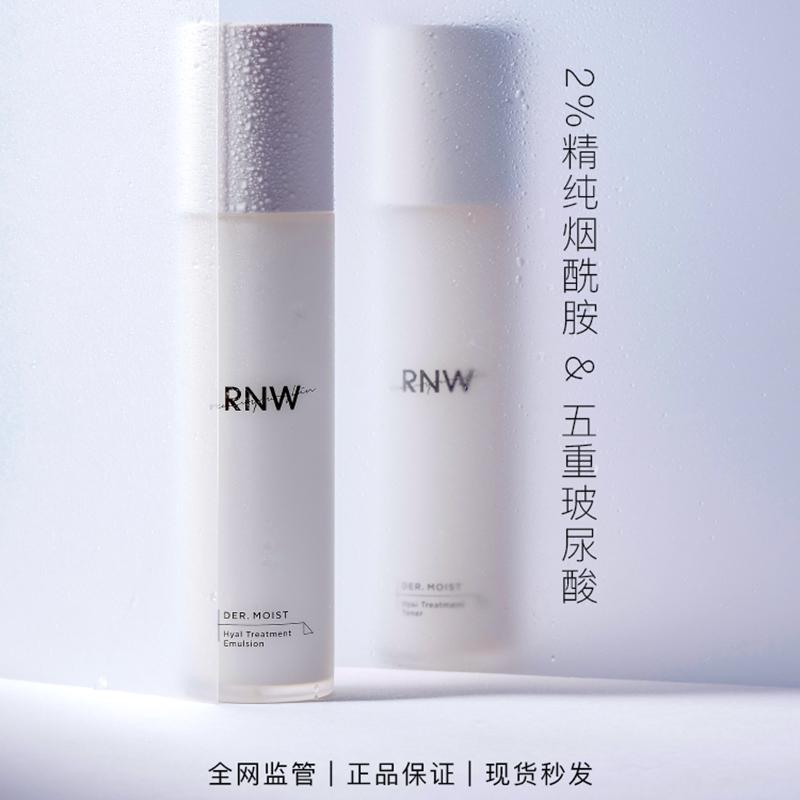 韩国rnw水乳护肤套装烟酰胺纯然匀透精华保湿提亮肤色玻尿酸原液