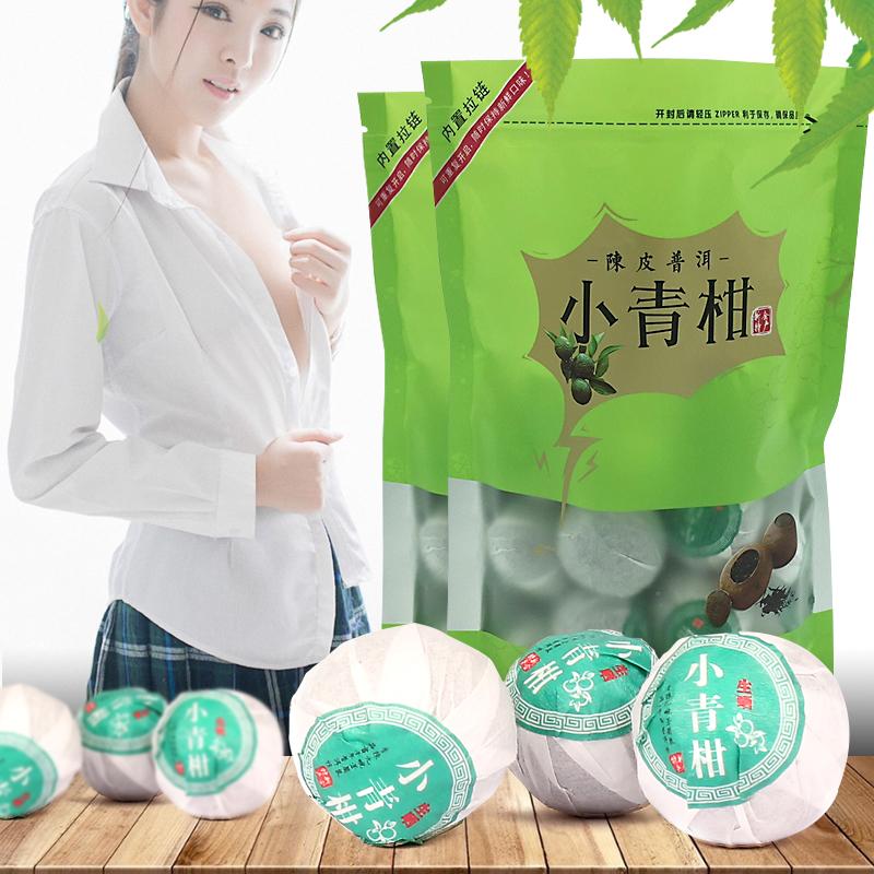 新会特产小青柑云南特级普洱宫廷陈皮熟茶普洱茶茶叶散装500g包邮