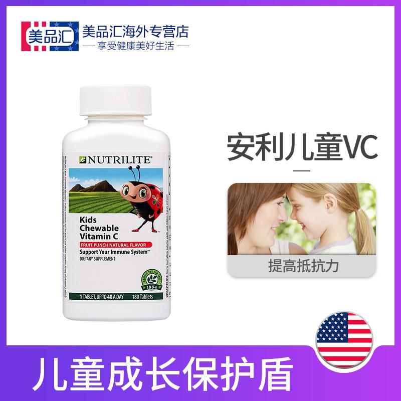 美国进口安利纽崔莱儿童天然维生素c咀嚼片 VC含片提高增强免疫力