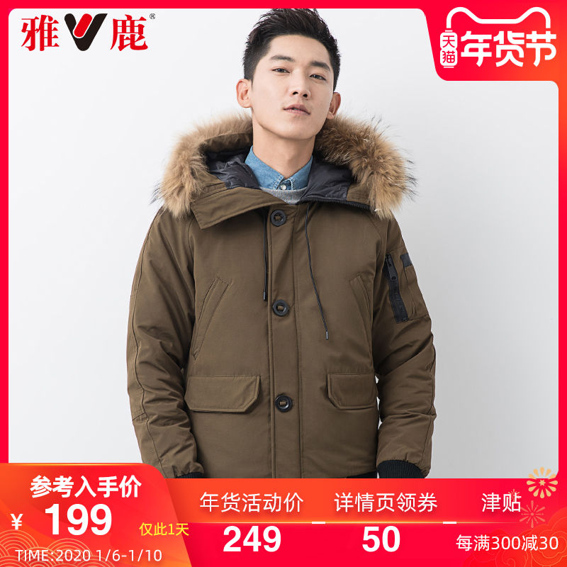 yaloo/雅鹿羽绒服男 短款新款加厚宽松大毛领时尚休闲羽绒服外套