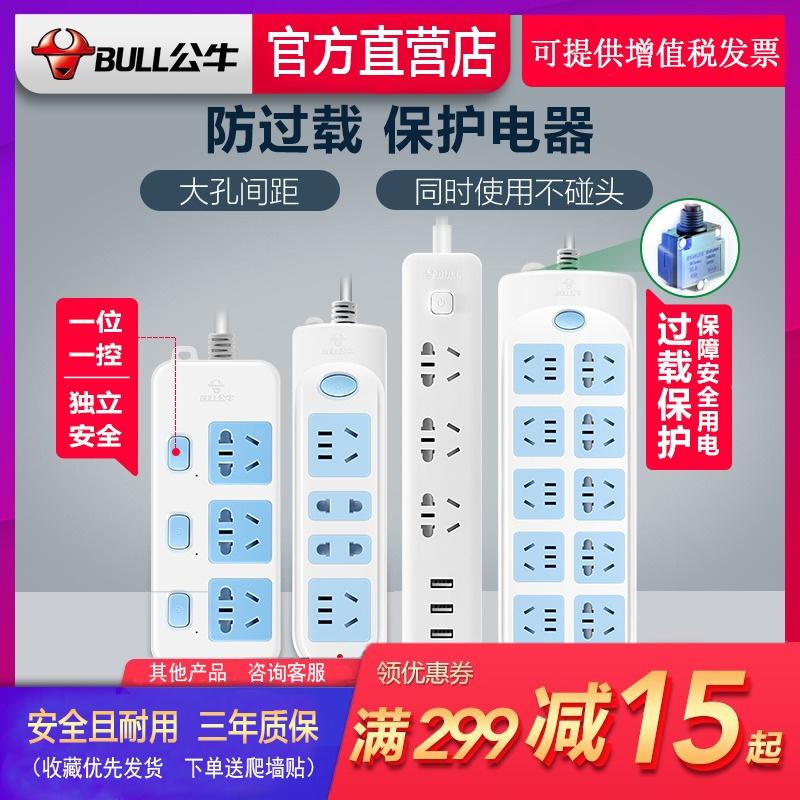 公牛插座USB插排带线插板插线板接线拖线板家用多功能电源转换器图片