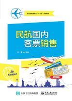 高等院校航空運輸類專業教材飛機票售賣營銷書電子出票退票變更系統操作民航票務操作技術教程何蕾著民航國內客票銷售