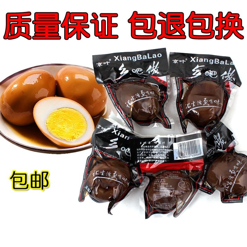 200个乡巴佬卤蛋温州特产五香土鸡蛋无壳茶叶蛋零食小吃正宗整箱
