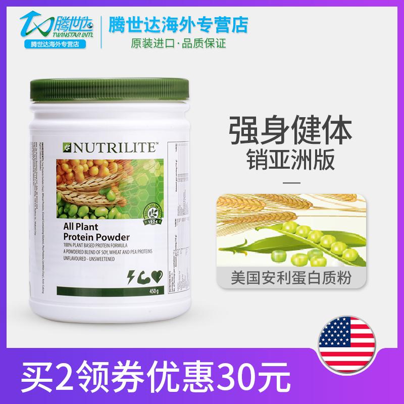 美国安利纽崔莱多种植物蛋白粉营养蛋白质粉旗舰店官网正品亚洲版